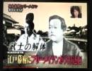 【ニコニコ動画】【トゥール・ムハメット】日本人のウイグル方式人口削減を解析してみた