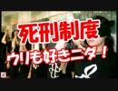 【死刑制度】 ウリも好きニダ!