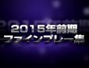 【ファインプレー】2015年前期ファインプレー集【日本女子プロ野球リーグ】