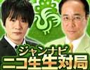 【麻雀】多井プロVS土田プロニコ生対局第1戦
