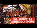 ユニバTV2 #74 後編