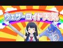 【ウェザーロイド Airi】ウェザーロイド天気 オープニング #WNI