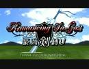 【ロマサガ3】 豪商『剣』縛り 決算 (終)