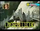 【ニコニコ動画】華山長空桟道を解析してみた