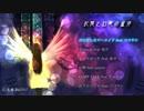 【ニコニコ動画】【花浅葱DROPSアルバム】 記憶と幻想の旋律 【クロスフェード】を解析してみた