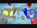 【ニコニコ動画】【Minecraft】 宇宙人と悪い梨 #6【♂♀実況】を解析してみた