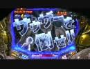 【パチンコ】CRデジハネ北斗の拳5慈母STV 【テスト】