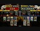 【戦国大戦】6枚輝宗(S)vs6枚死斬(C)【正二位A】 thumbnail