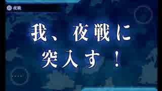 【艦これ】決戦!鉄底海峡を抜けて【2ループ】