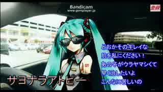 【初音ミク】サヨナラアトピー【アレンジ】