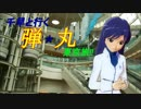 【ニコニコ動画】千早と行く☆弾丸東京旅!! 第3話を解析してみた