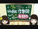 【ニコニコ動画】木戸衣吹・エリイちゃんのゆめいろ学院 Doki☆Doki参観日 第78回(2015.07.03)を解析してみた
