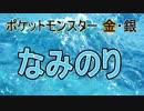 【ポケットモンスター 金銀】なみのり【アレンジ】