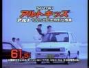 【ニコニコ動画】[CM集][車CM]スズキ 2代目アルトのCM集を解析してみた