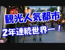 【ニコニコ動画】【観光人気都市】 2年連続世界一!を解析してみた