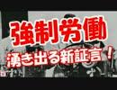 【強制労働】 湧き出る新証言!