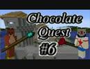 【Minecraft】ふたりはチョコクエ#6 chocolate quest【二人実況】 thumbnail