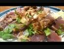 【ニコニコ動画】アメリカの食卓 488 夏だ!さっぱりカツオのたたき!!を解析してみた