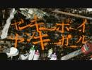 【ニコニコ動画】【UTAU獣人】ヤンキーボーイヤンキーガール【6人盛りカバー】を解析してみた