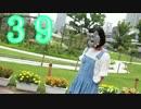 【ニコニコ動画】【かみんちゅ。】 39 【踊ってみた】を解析してみた