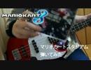 【ニコニコ動画】【弾いてみた】マリオカートスタジアム【ベース】を解析してみた