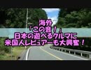 【ニコニコ動画】【海外の反応】日本のお遊びに外国人大興奮!!を解析してみた