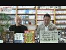 沖縄タイムスや琉球新報に「言論の自由」とか言ってほしくないよな。|第148回 週刊誌欠席裁判(生放送)その2