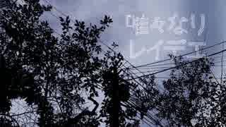 【ニコカラ】唯々なりレイデエ≪on vocal≫