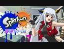 【Splatoon】菖蒲トゥーン【ゆっくり実況プレイ】 5