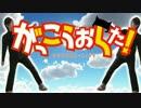がっこうおちた!【がっこうぐらし!OP×Z会】 thumbnail
