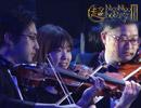 【公式】超パーティーⅢ 超ニコニコ管弦楽団「Niconico Prima Stella」