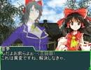 【ニコニコ動画】【三國無双6emp】幻想郷争奪戦 ホントの終わりを解析してみた