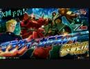 【EXVSMB】第4回やりこみ杯part.7【シャッフル大会】 thumbnail