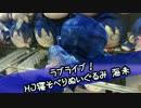 ラブライブ! HJ寝そべりぬいぐるみ園田海未 - ちるふのUFOキャッチャー