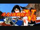 【第15回MMD杯予選】斗え!夜戦仮面V3【MM