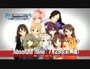 アイドルマスターシンデレラガールズ Absolute Nine TV CM