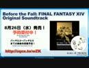 【ニコニコ動画】FF14 第23回プロデューサーレターLIVE 10/11を解析してみた