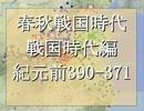 【ニコニコ動画】春秋戦国時代 戦国時代編 BC390-371 呉起と田斉の成立を解析してみた