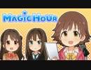 【ニコニコ動画】アイドル達のお茶会を覗き見っ! 特別期間13回目(お耳の恋人)を解析してみた