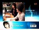 浅野真澄・鷲崎健のスパラジ! 第05回 2/4