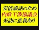 【ニコニコ動画】安倍談話のためなら内政干渉は当然=MERSさておきを解析してみた