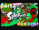 【ニコニコ動画】【生放送】今更ながらSplatoon(スプラトゥーン)初めてやってみた part2を解析してみた