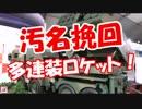 【汚名挽回】 多連装ロケット!