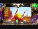 【パチンコ】CR蒼天の拳3 HTVA 閻王 【53金玉目】