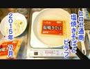 ヒロセ通商 塩焼そばとピラフ 2015年7月