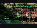 【ニコニコ動画】《廃墟紀行》#13 『新和歌浦 〜廃墟群〜』を解析してみた