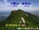 【ニコニコ動画】八海山・阿寺山を解析してみた