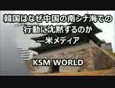【KSM】韓国はなぜ中国の南シナ海での行動に沈黙するのか―米メディア