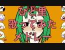 【作業用BGM】ひと里ソロ10曲歌ってみたメドレー! thumbnail