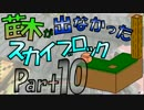 【ニコニコ動画】【Minecraft】苗木が出なかったスカイブロック part10[終]【ゆっくり実況】を解析してみた